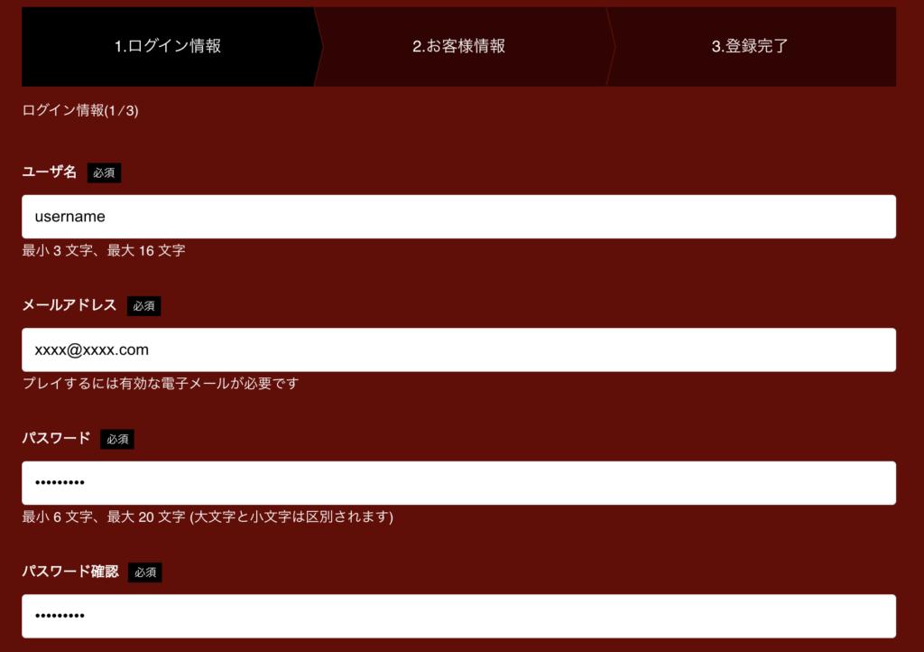 ログイン情報画面